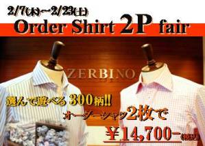 2013.2.4 2p syoukai