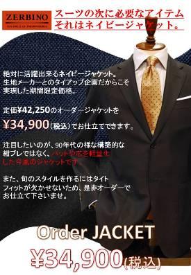 ネイビージャケット 紺ジャケ