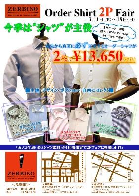 オーダーシャツ フェア セール