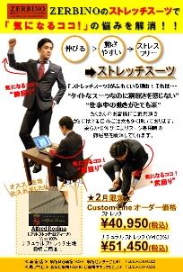 2月 セール スーツ