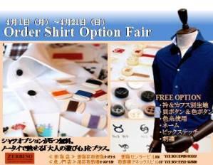 Shirt Option
