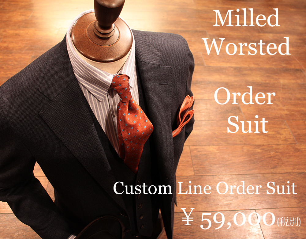 20141201 milled worsted order suit