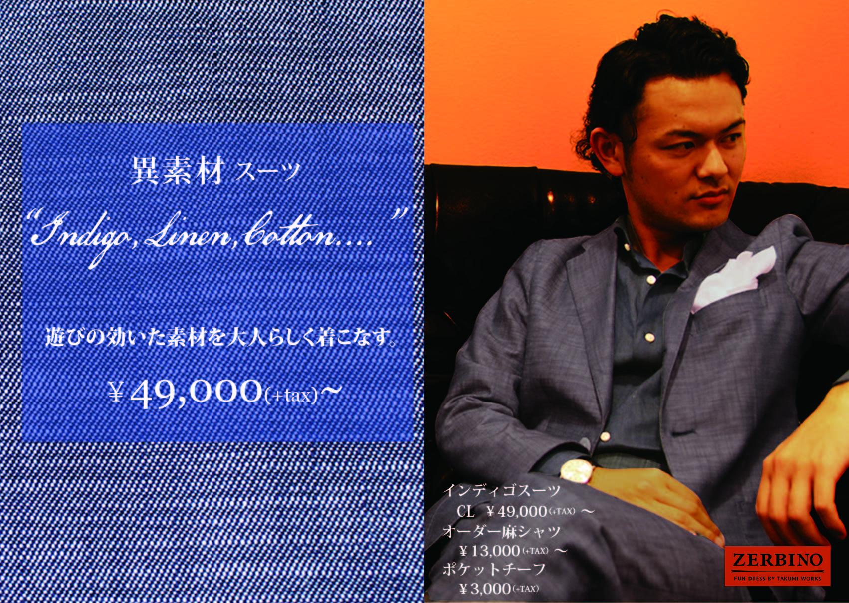 201506 ポスターインディゴスーツ-04-01