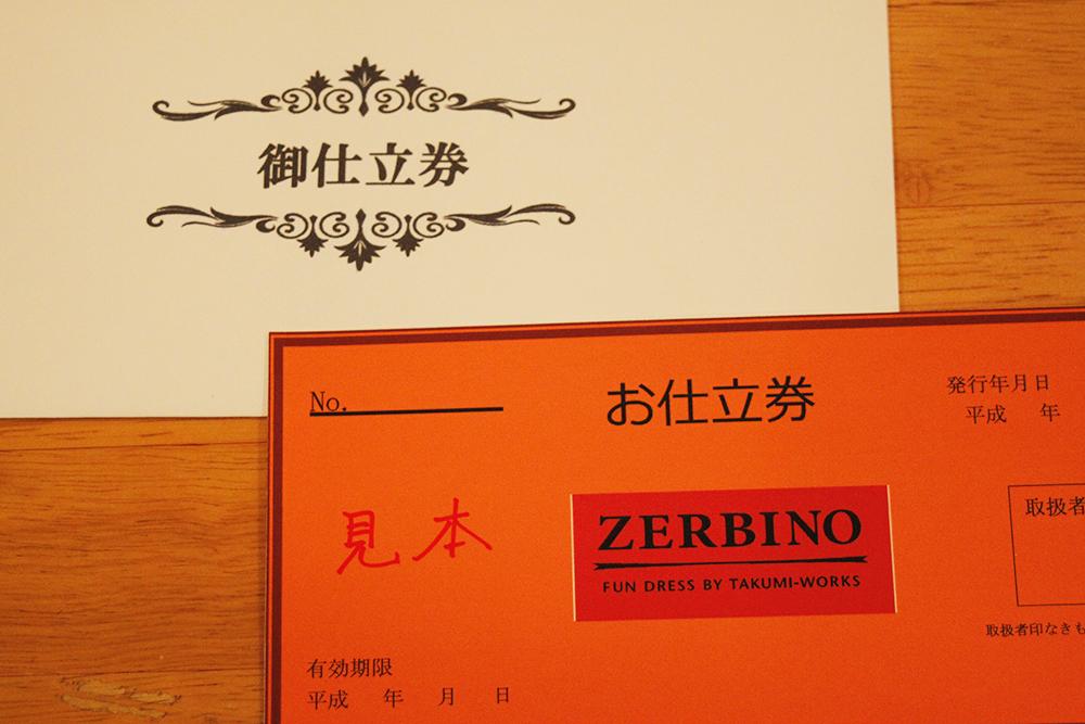 ZERBINO お仕立て券