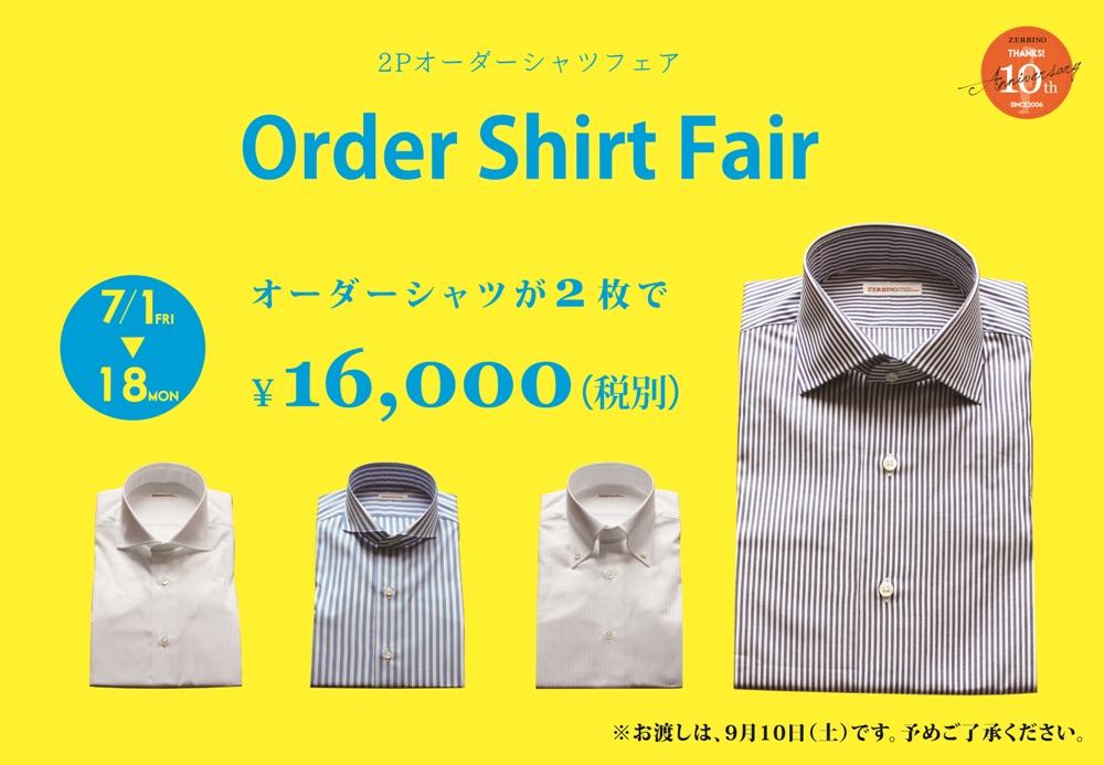 2Pシャツ オーダー セール お得