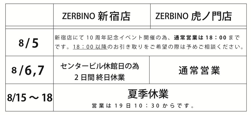 オーダーショップ ZERBINO ゼルビーノ 新宿 新橋