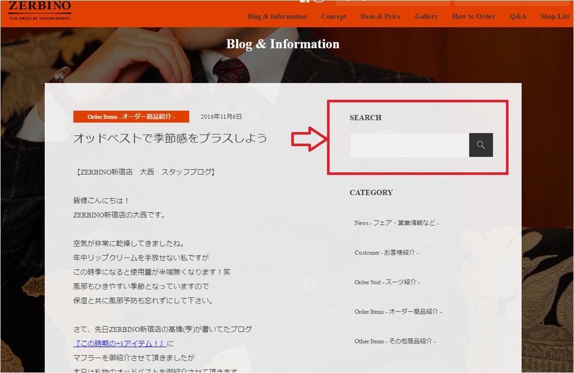 Blog検索機能