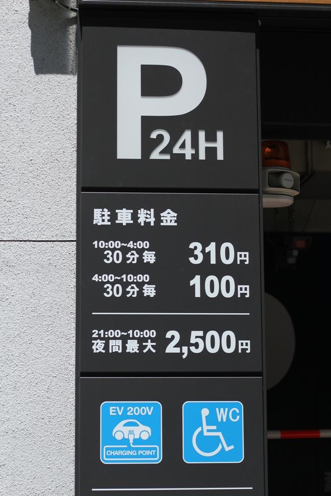 銀座駐車場2