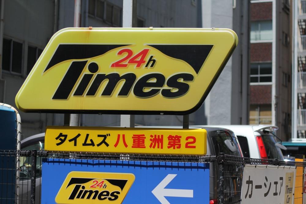タイムズ 八重洲
