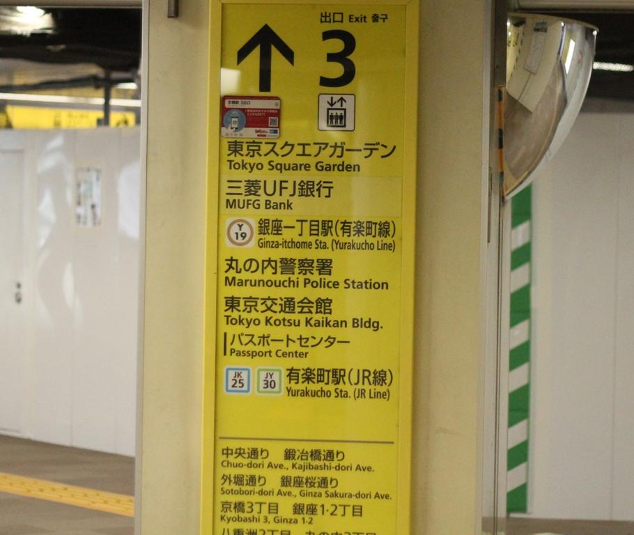 京橋駅3番出口