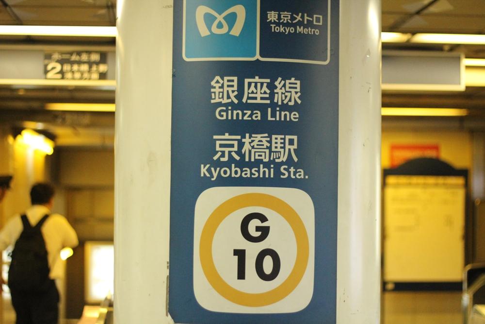 銀座線京橋駅